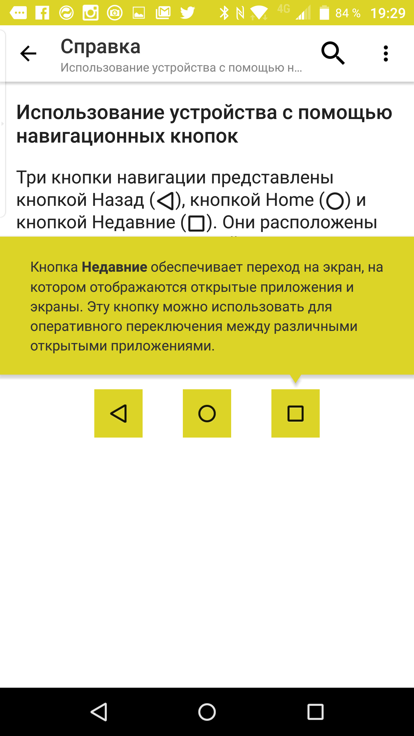 Screenshot_2016-02-09-19-29-31