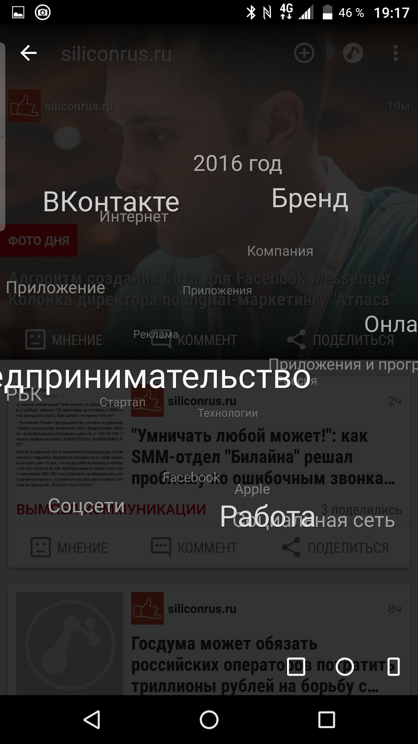 Screenshot_20160416-191739