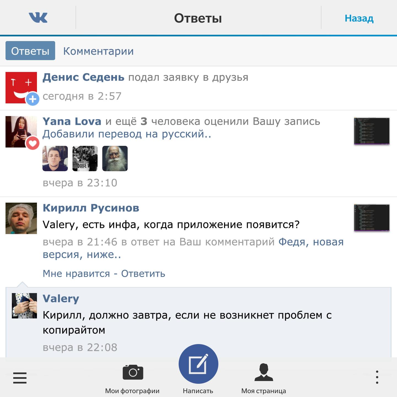 Как сделать ответ в комментариях вконтакте