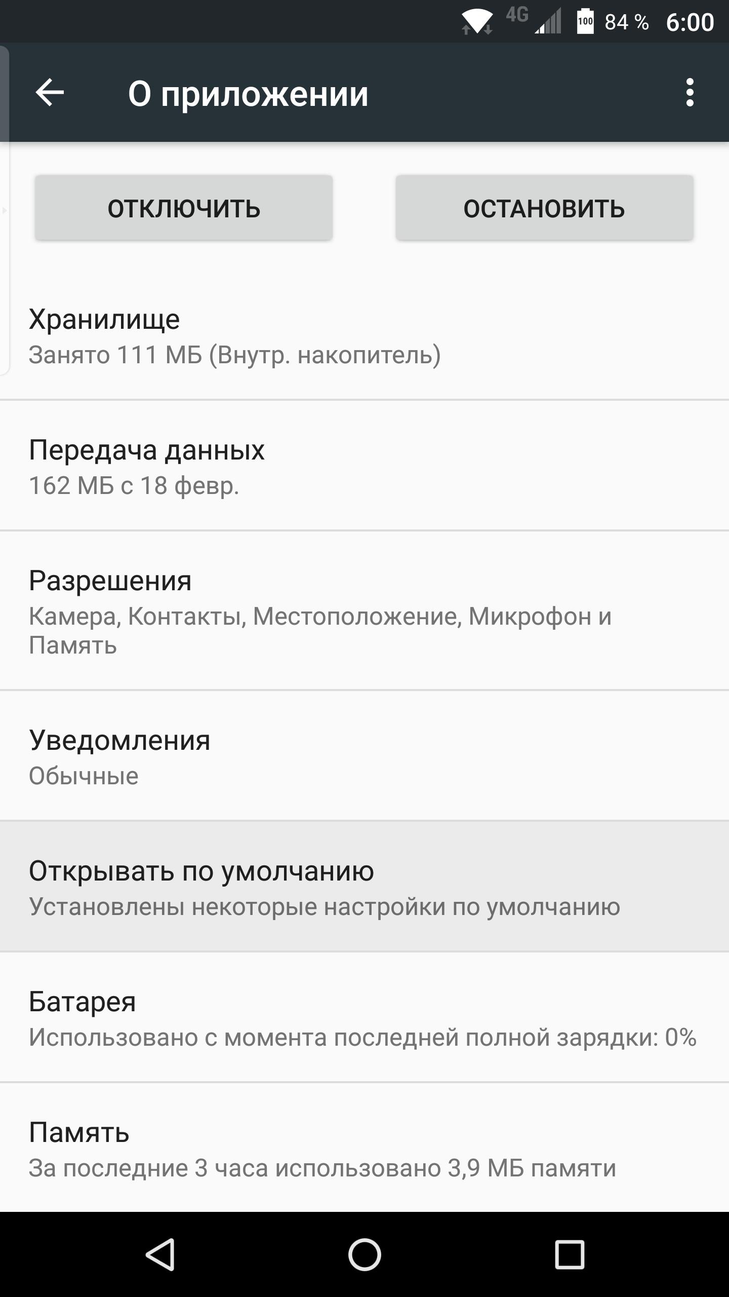 Screenshot_20160522-161632