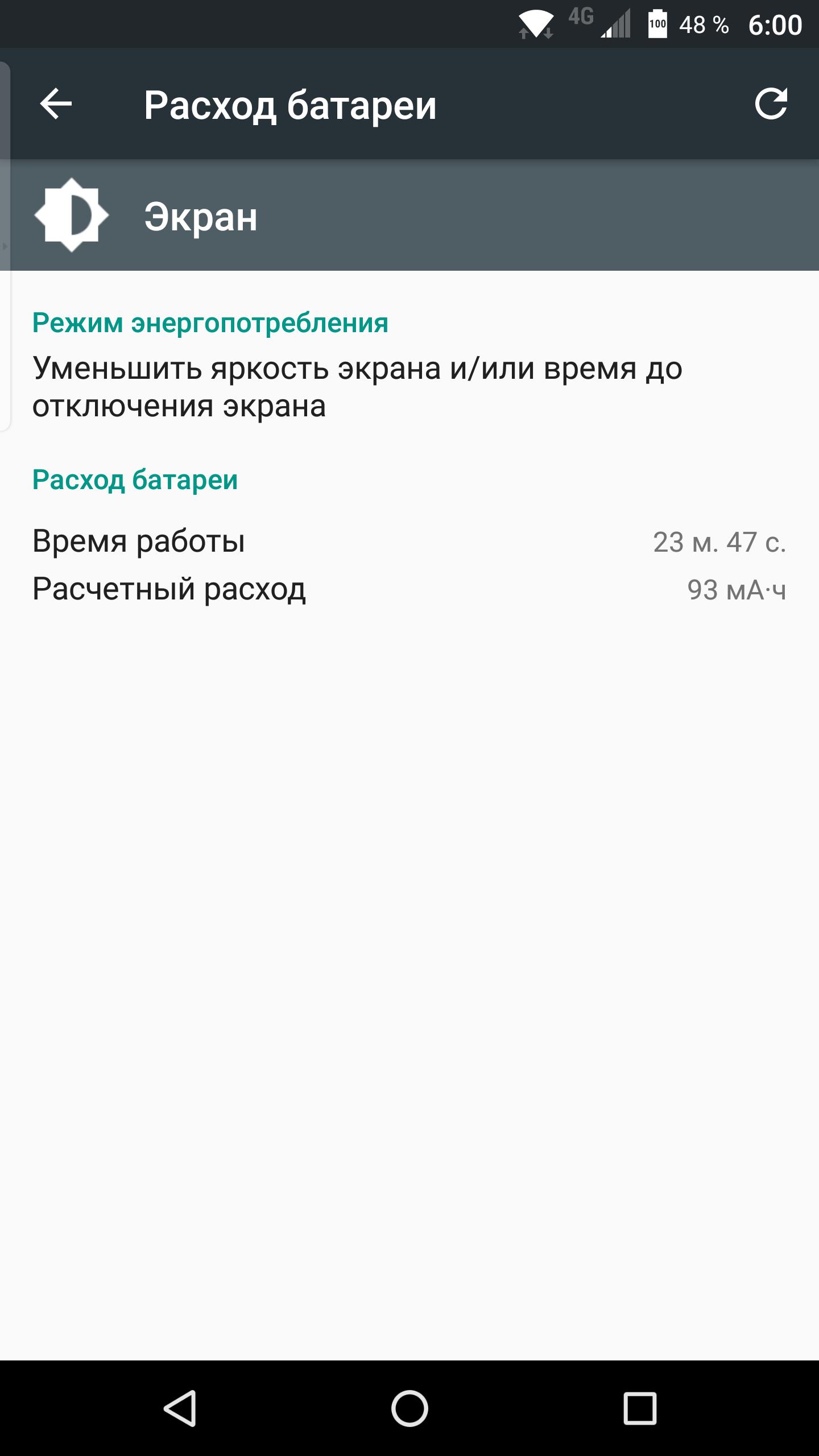Screenshot_20160613-160801