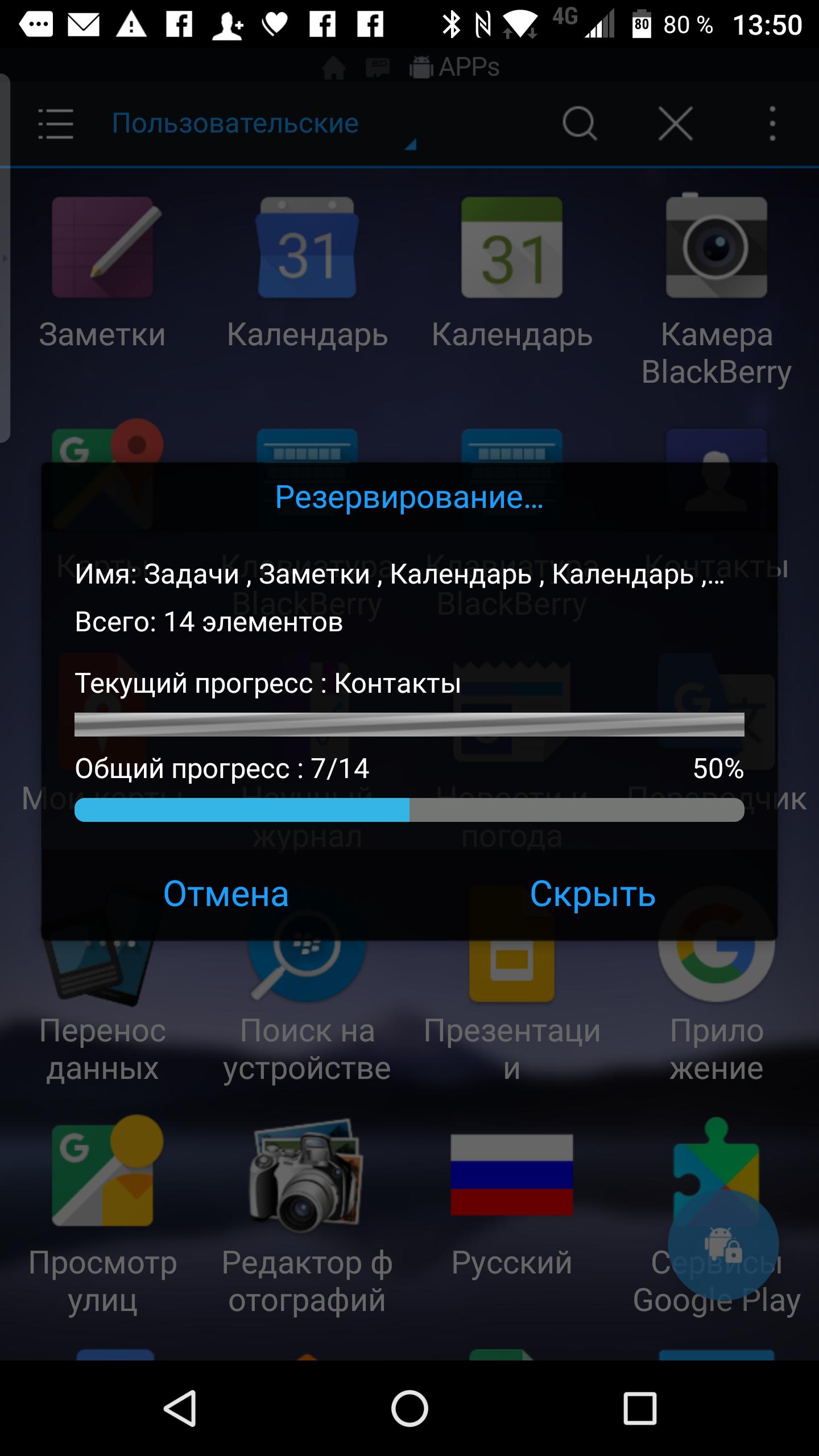 Screenshot_20160711-135008