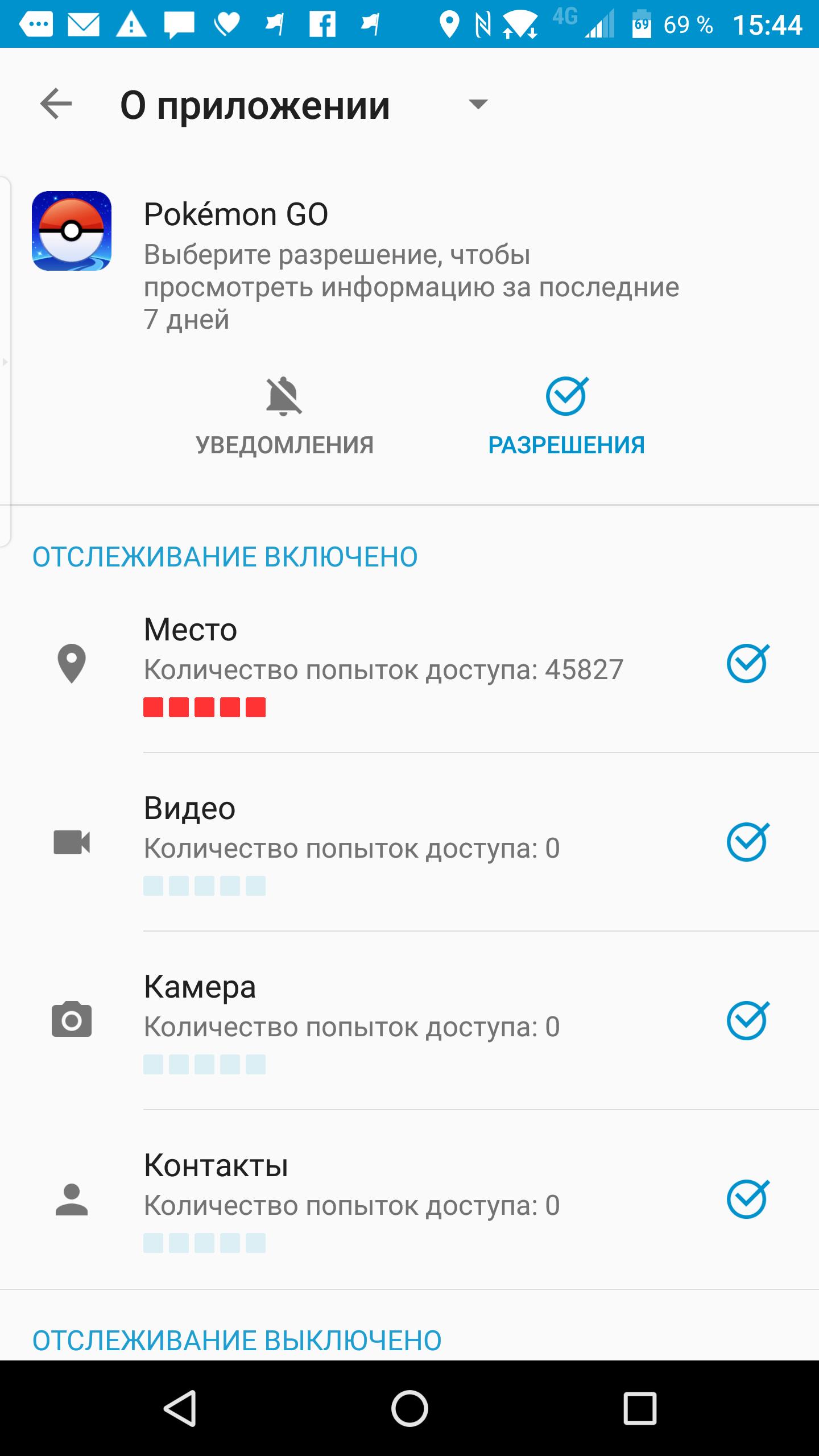 Screenshot_20160723-154451