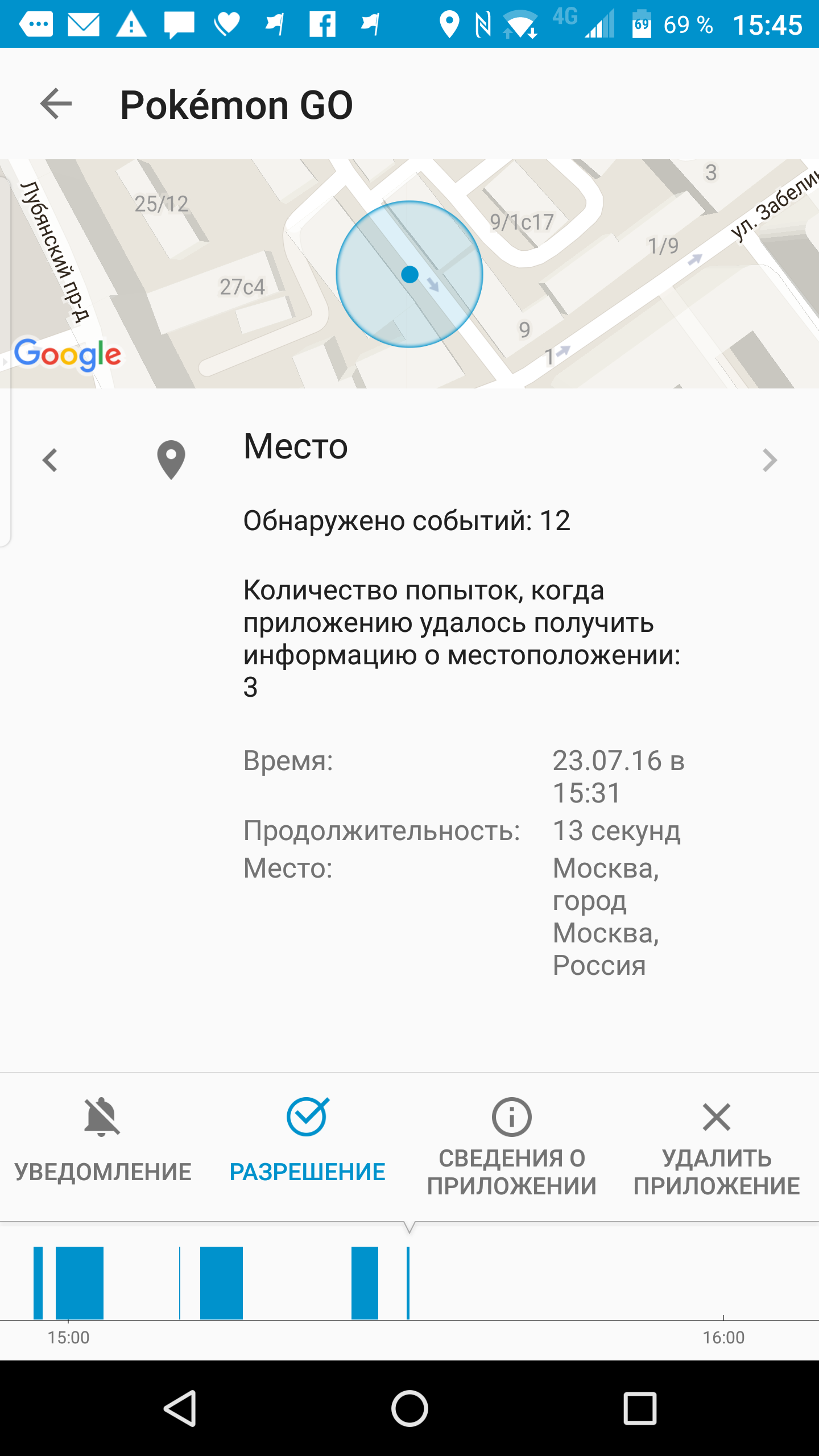 Screenshot_20160723-154512
