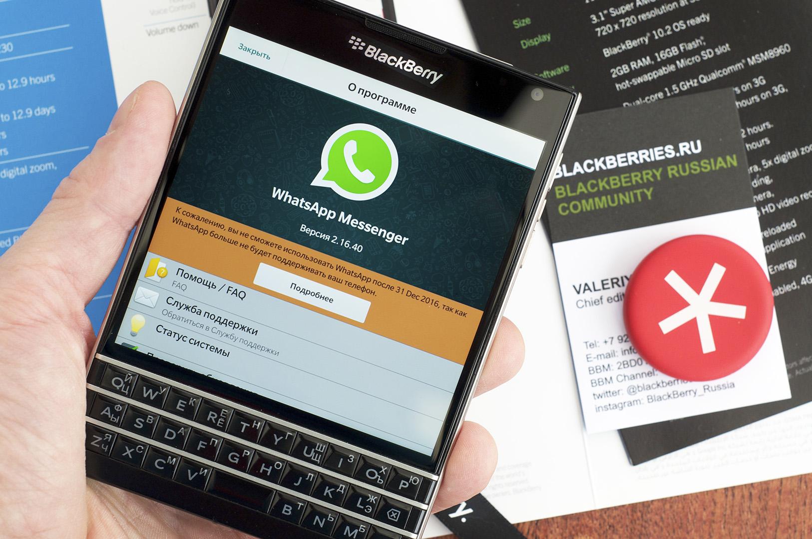 WhatsApp-BlackBerry-Passport