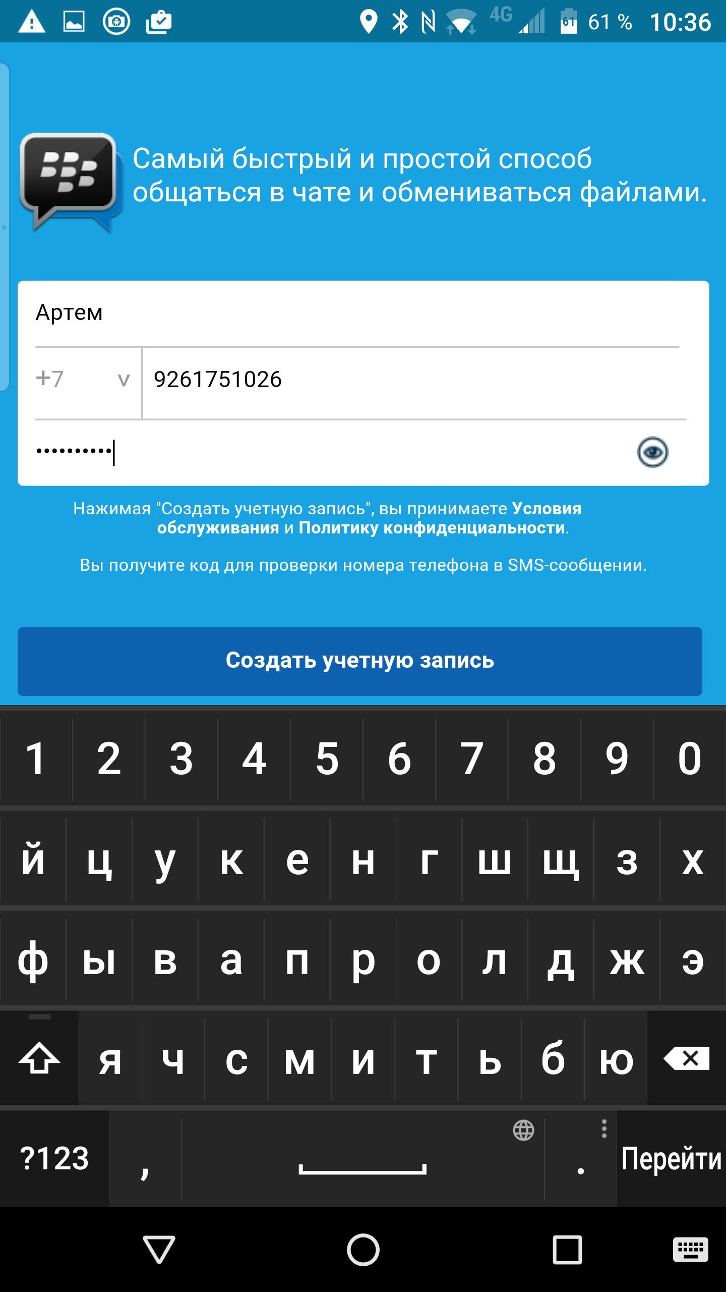Screenshot_20160801-103644