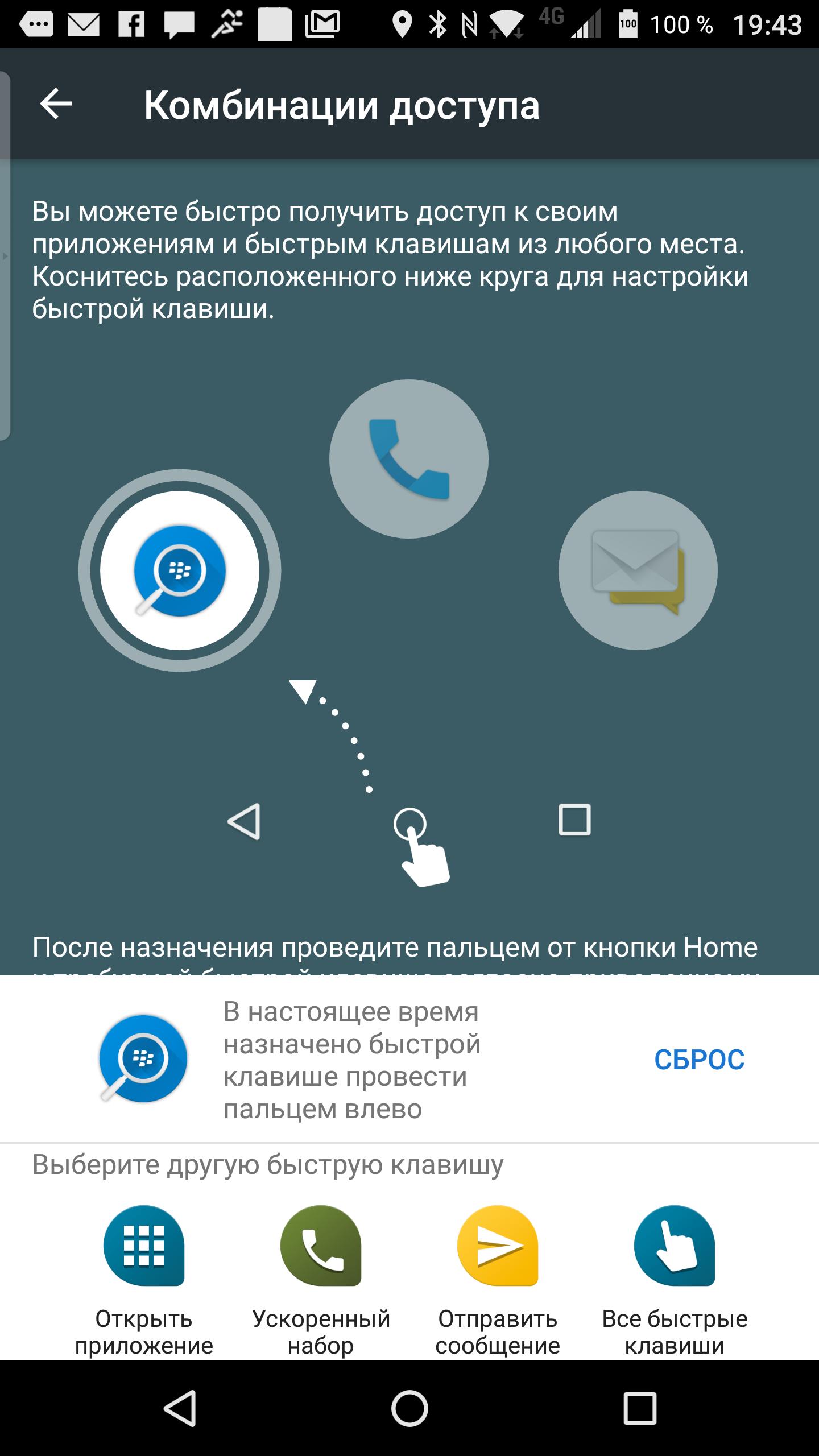 Screenshot_20160809-194352