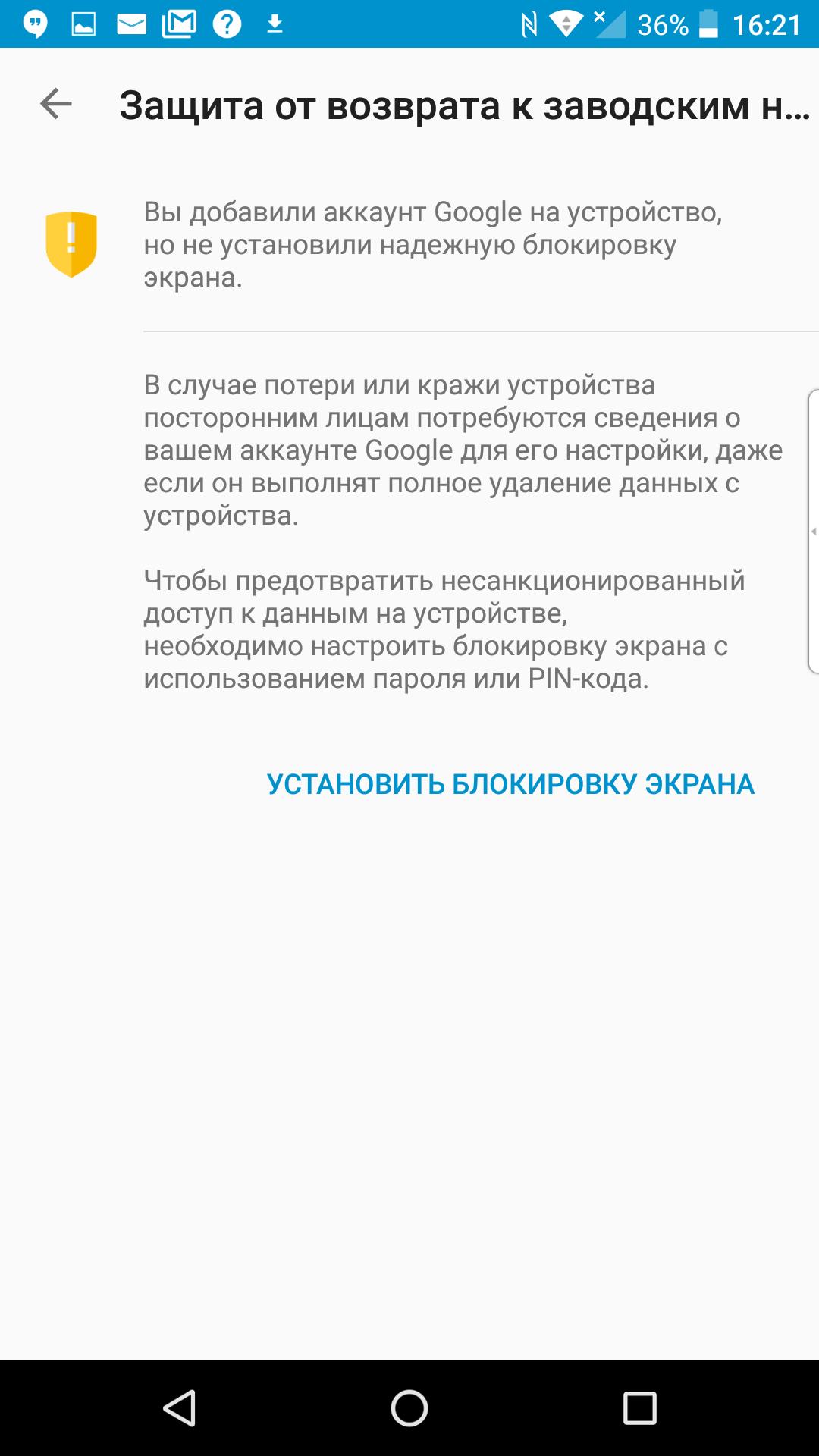 Screenshot_20160815-162127
