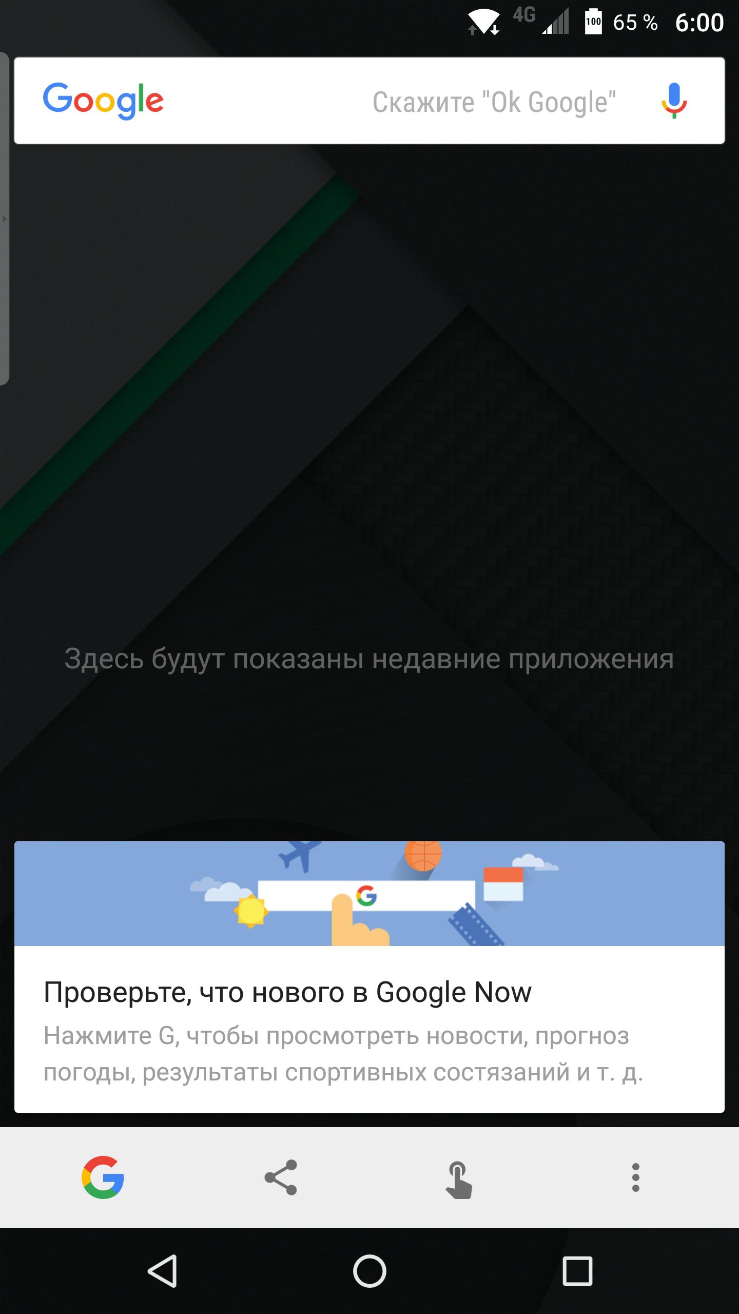 Как сделать чтобы в гугле показывало погоду