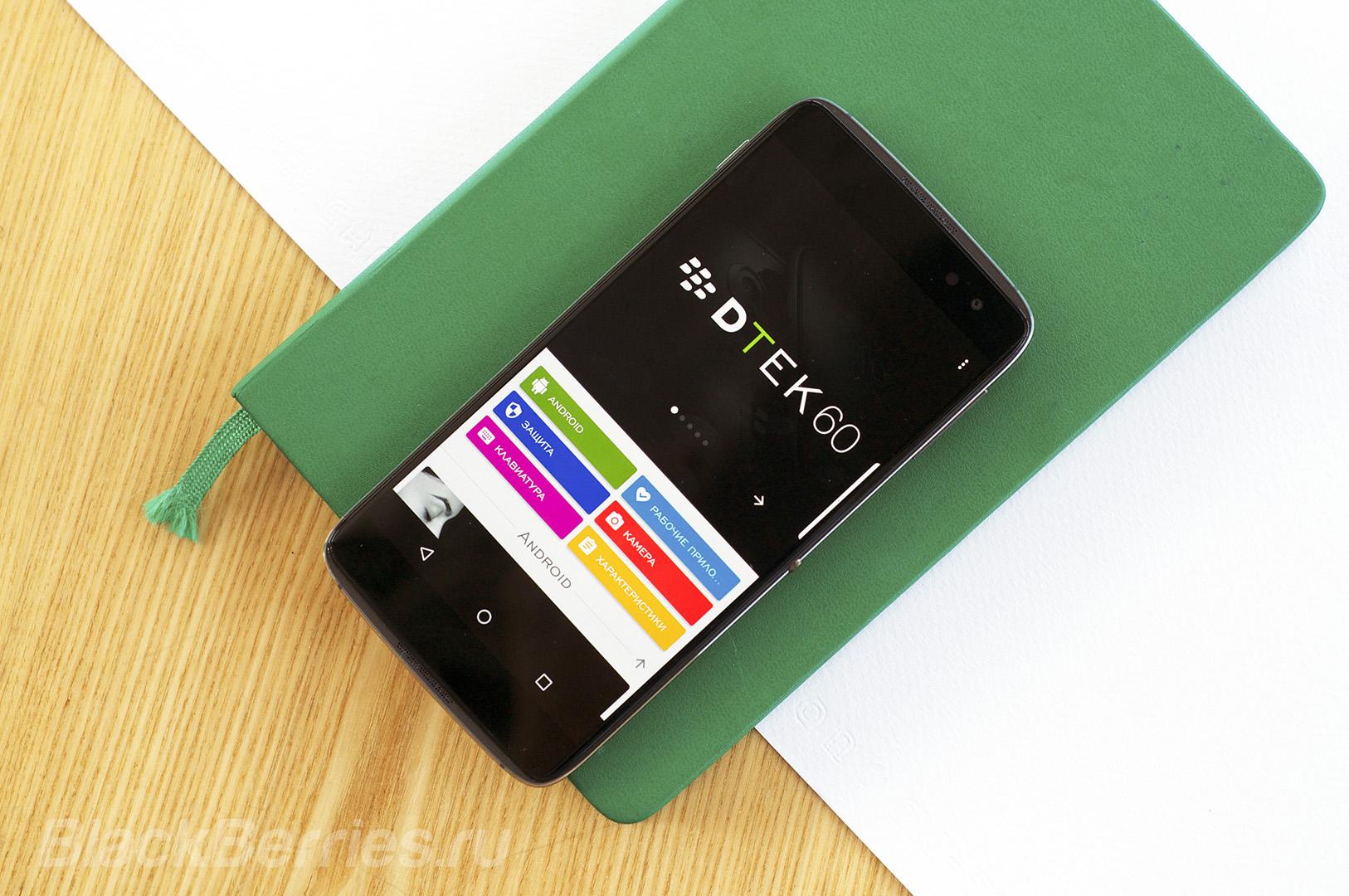 blackberry-dtek60-review-2-13