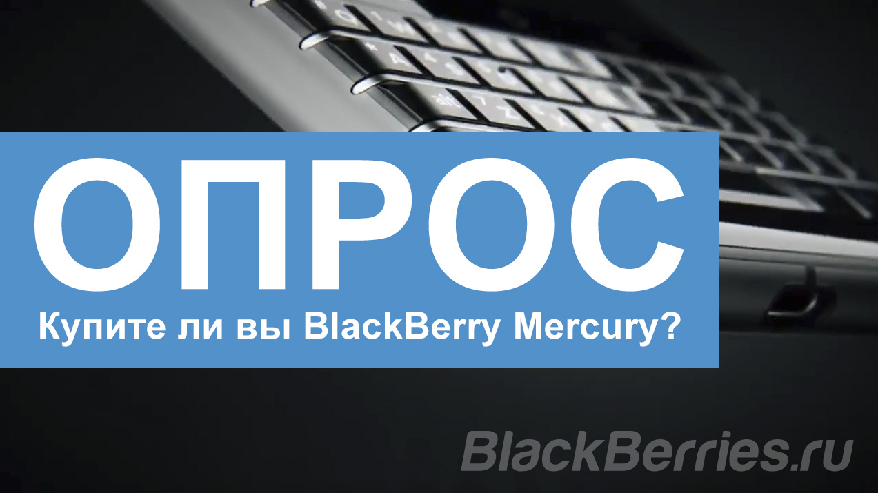BlackBerry Mercury купить