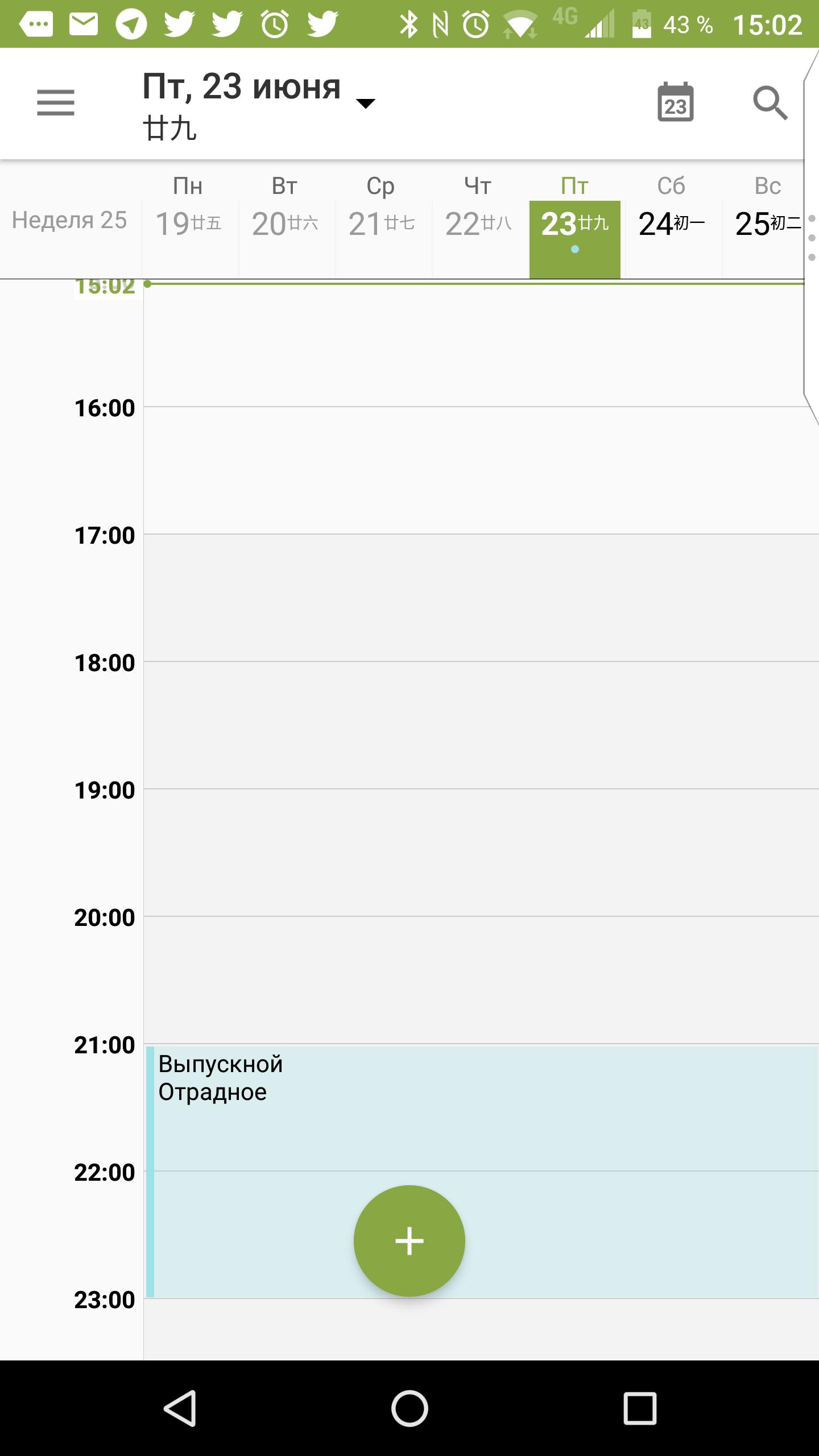 Рабочий календарь дней на 2015 год