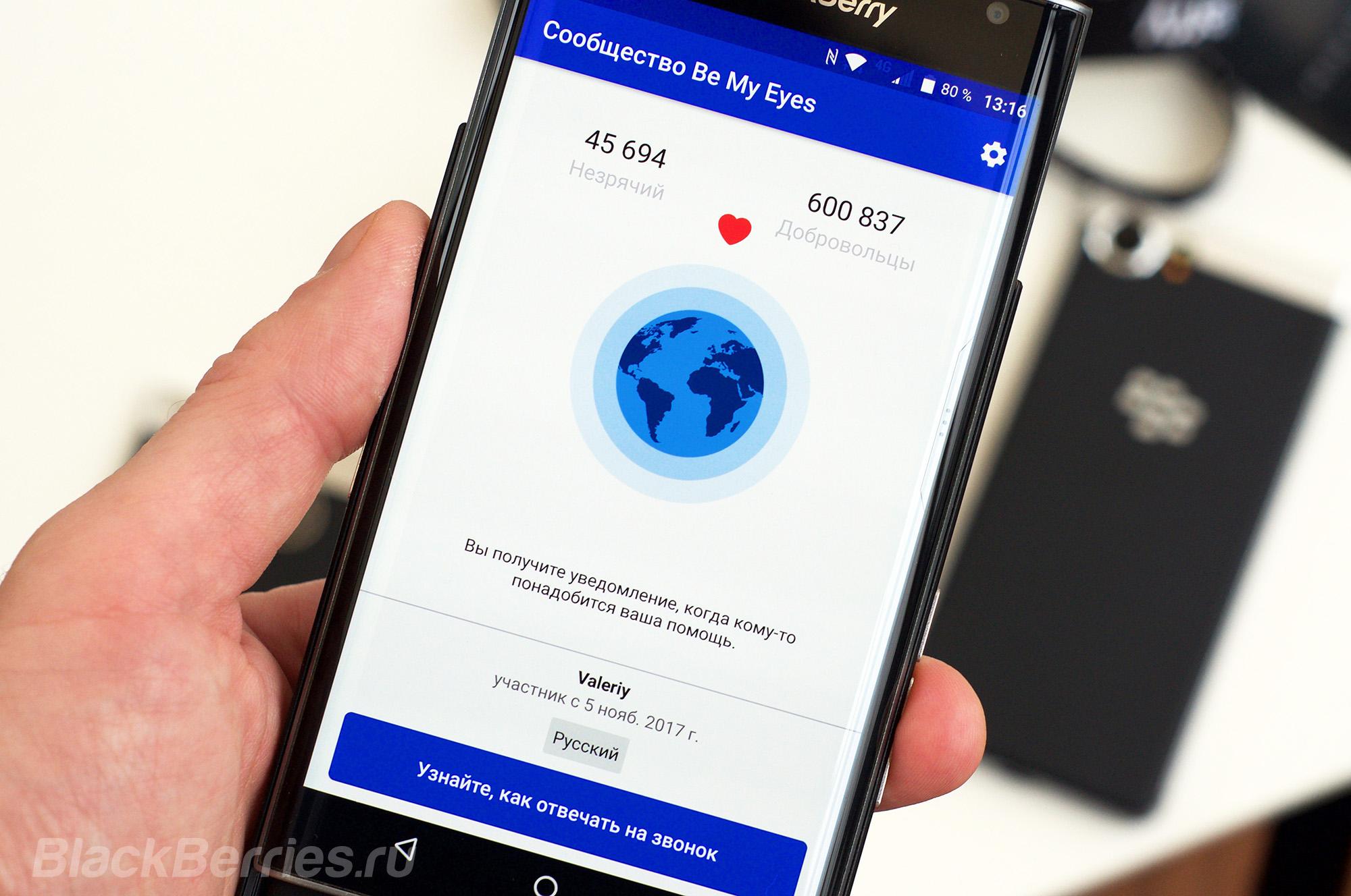 Приложения для андроид для слепых скачать