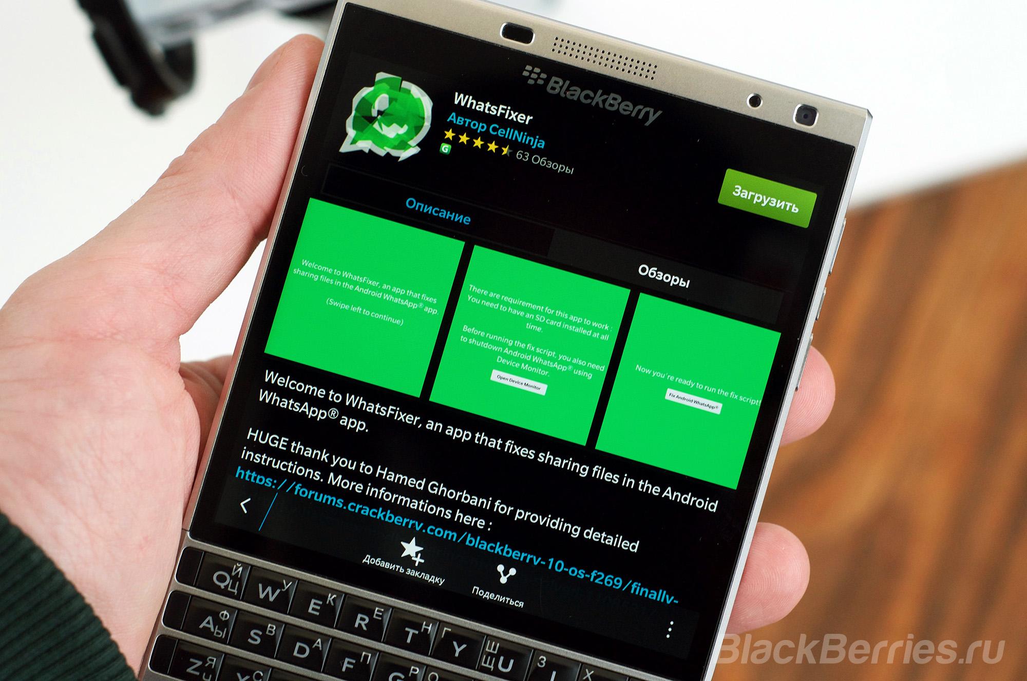 WhatsApp прекратил поддержку BlackBerry 10 и BBOS | BlackBerry в России