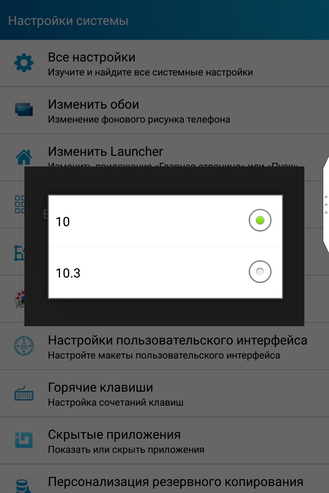 ZINQS Launcher в стиле BlackBerry 10 для Android